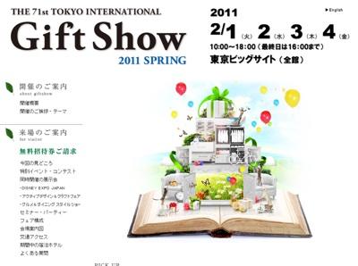ギフトショー2011.jpg