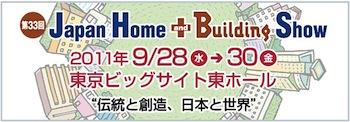 ジャパンホームショーH23タイトル.jpg