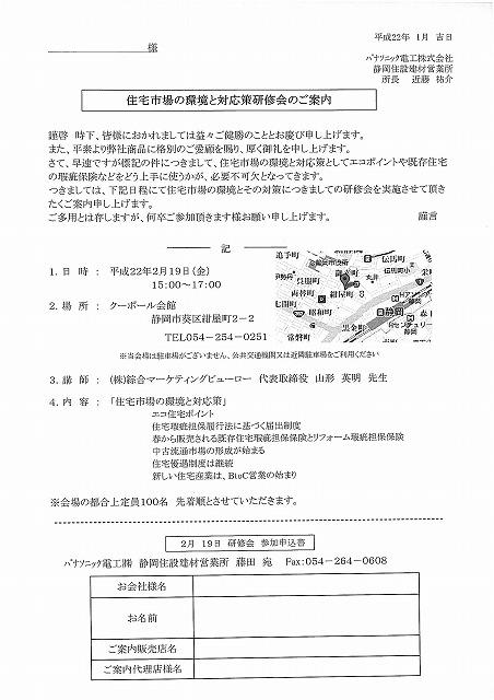 パナ研修H2219.jpg