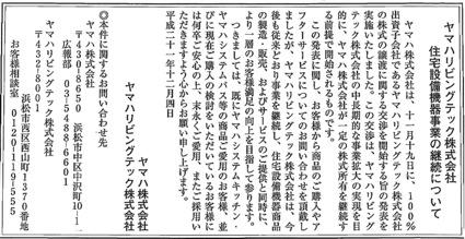 ヤマハ新聞報道.jpg