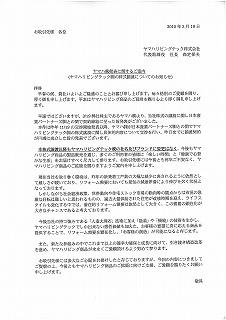 ヤマハ株式譲渡.jpg