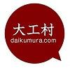 大工村com.jpg