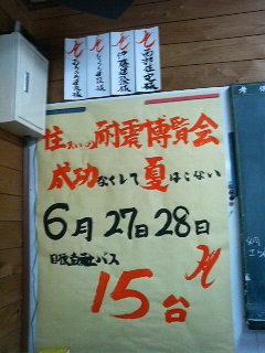耐震博覧会.JPG