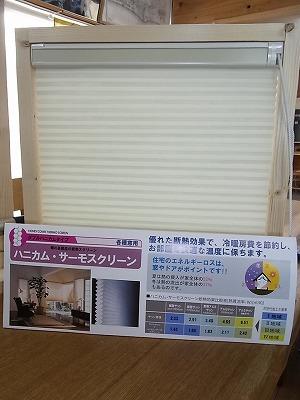 ハニカム・サーモスクリーン.jpg