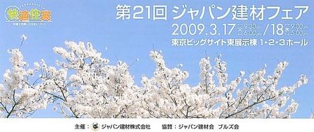 第21回ジャパン建材フェア.jpg