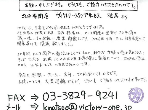 はんこ屋さんのアンケート.jpg