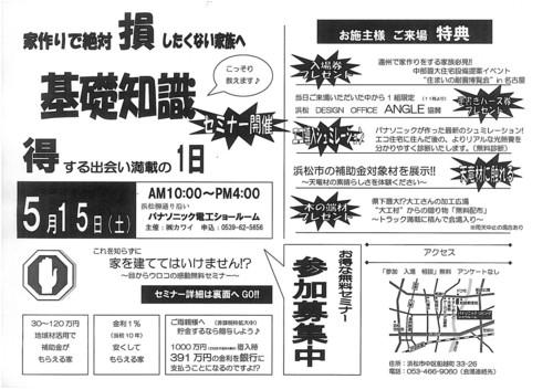 5月15日イベントチラシ.jpg