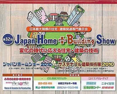 ジャパンホームショーH22.jpg