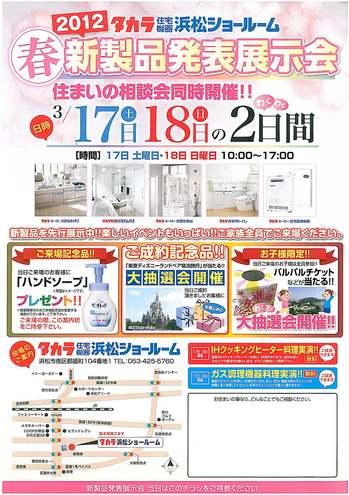 タカラ新作発表H24.3.17-18.jpg