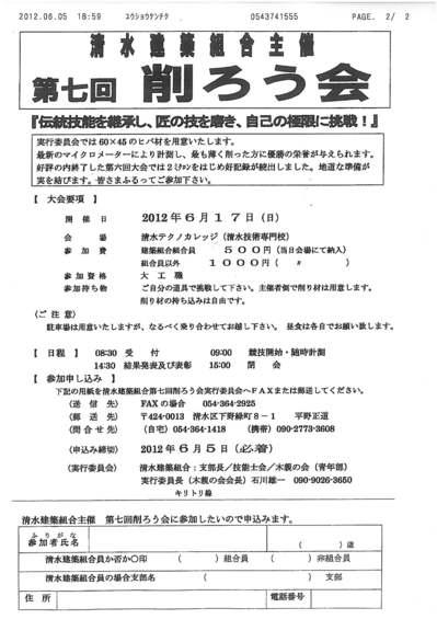 削ろう会(第7回清水大会).jpg