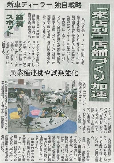 トヨタ釣り具店とコラボイベント.jpg