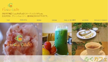 ふくカフェさんTOP.jpg