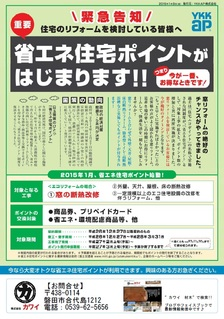 省エネ住宅ポイント(表).jpg
