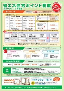 省エネ住宅ポイント(裏).jpg