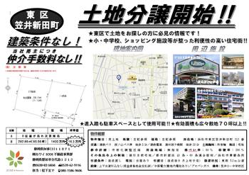 笠井新田町 分譲.png
