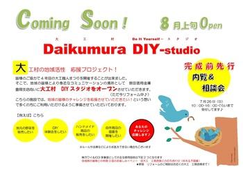 Daikumura DIY-.jpg