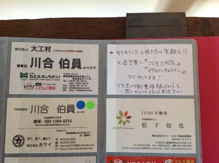 足跡帳 名刺.jpgのサムネイル画像