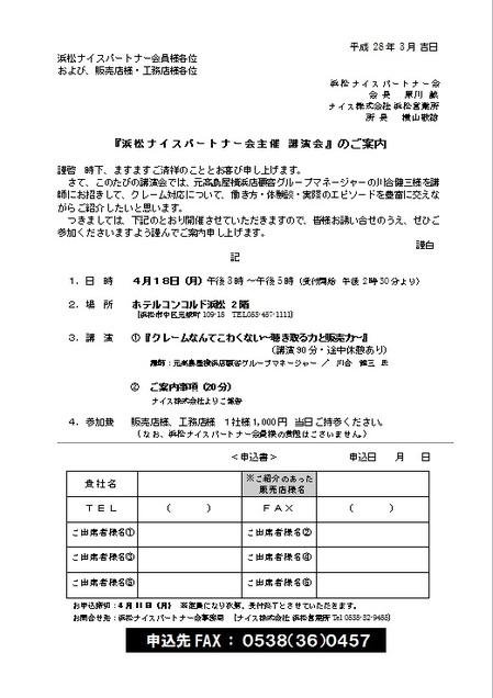 ナイスパートナー会 クレームなんかこわくない!.jpg