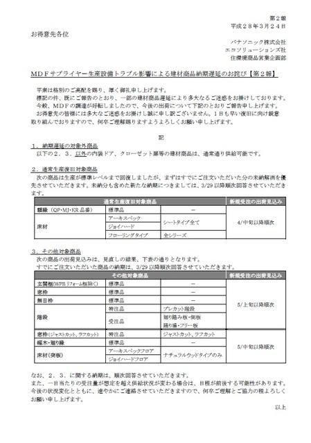 第2弾 MDF納期遅延お知らせ.jpg