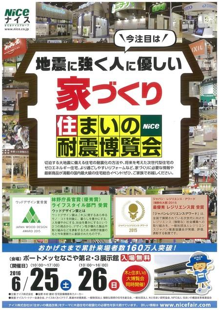 名古屋 住まいの耐震博覧会H28.6.25-26.jpg