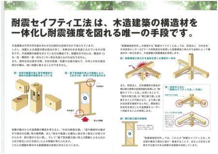 耐震セイフティ工法.jpg