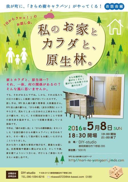 きらめ樹キャラバンDIY-studio表.jpg