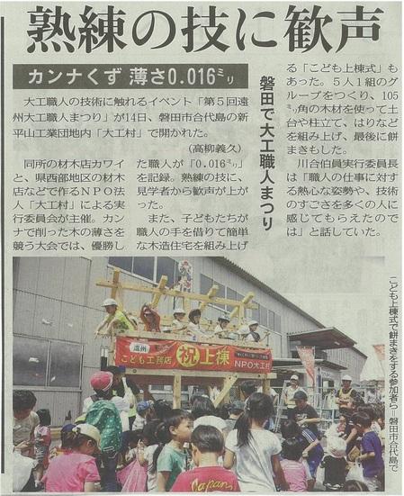 H28 第5回大工職人まつり 中日新聞(H28.5.15掲載).jpg