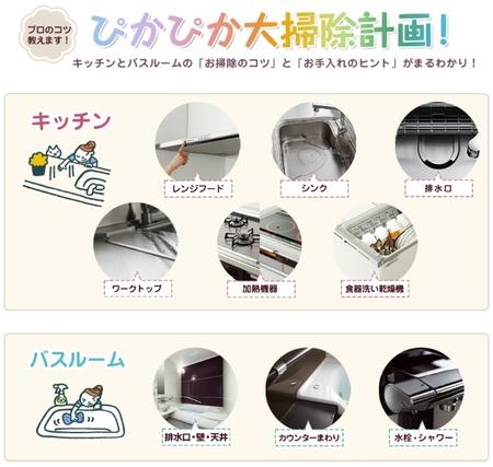 クリナップ ぴかぴか大掃除家企画.jpg