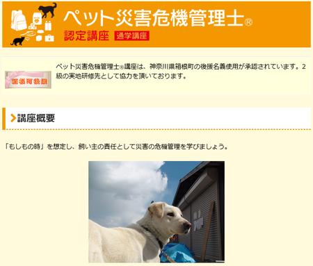 ペット災害危機管理士 ページトップバナー.pngのサムネイル画像
