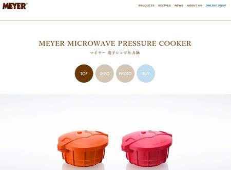マイヤー 電子レンジ圧力鍋.jpg