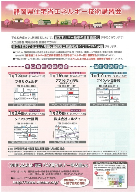 静岡県住宅省エネルギー技術講習会 H29.1~.jpg
