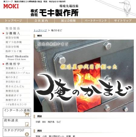 モキ製作所TOP.jpg