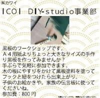 DIY-studio.jpg