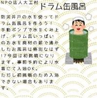 NPO法人大工村.jpg