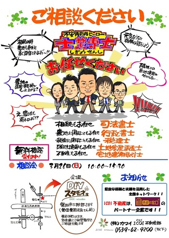 第4回士業専士相談会.jpg