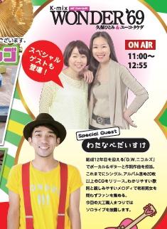 K-MIX(ラジオ).jpg