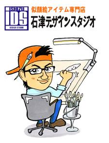 石津さんのイラスト.jpg