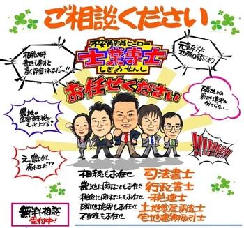 士業専士相談会.jpg