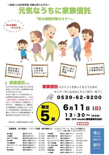 家族信託セミナー.jpg