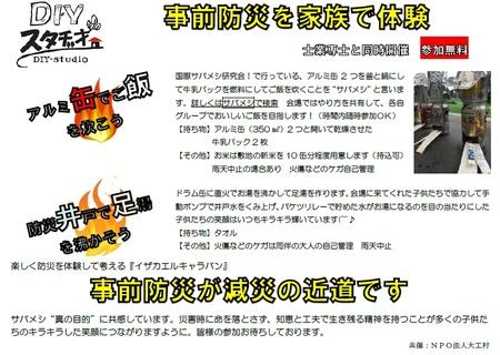 サバメシ(画像).jpg