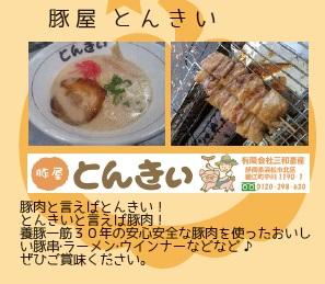 豚屋とんきい2017.jpg