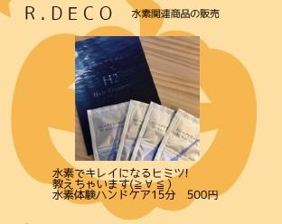 R.DECO.jpg