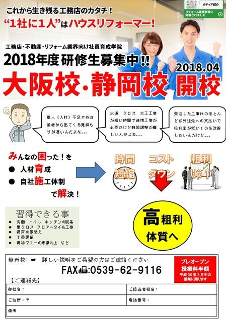 ハウスリフォーマー育成学院.jpg