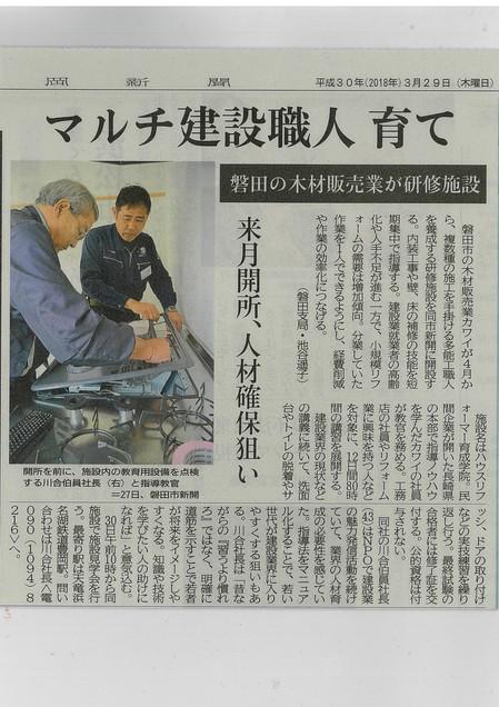 H30.3.29ハウスリフォーマー新聞記事.jpg