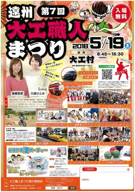 H30大工職人まつり チラシ(大)表.jpg