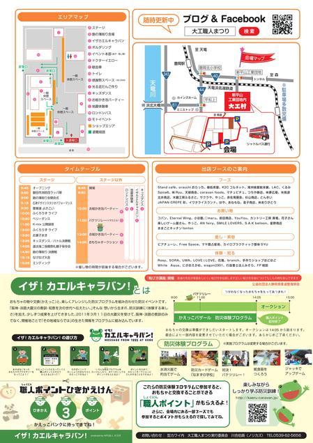 H30大工職人まつり チラシ(大)裏.jpg