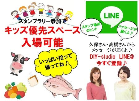 LINE@登録のお願い.jpg