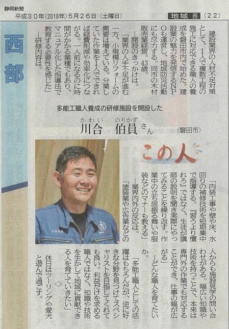 ハウスリフォーマー(静岡新聞 平成30年5月26日).jpg