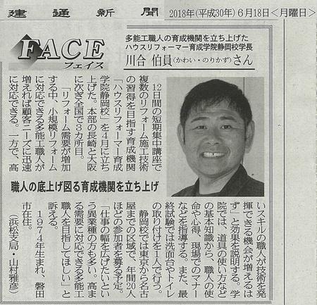 建通新聞H30.6.jpg