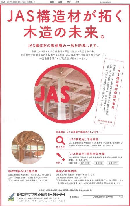 JAS構造材が拓く木造の未来.jpg